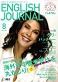 ENGLISH JOURNAL (イングリッシュジャーナル) 2008年 08月号 [雑誌]