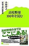 高校野球100年を読む (ポプラ新書)