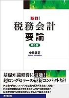 新訂 税務会計要論(第3版)