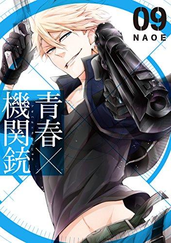 青春×機関銃(9) (Gファン...