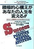 「積極的心構えがあなたの人生を変える!!―あなたは最高の人生を活きられる!」ナポレオン ヒル W.クレメント ストーン