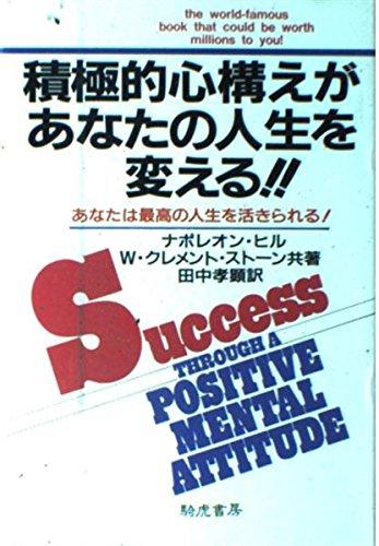 積極的心構えがあなたの人生を変える!!―あなたは最高の人生を活きられる!の詳細を見る