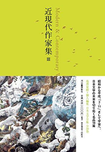 近現代作家集 III ((池澤夏樹=個人編集 日本文学全集28))の詳細を見る