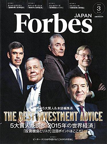 Forbes JAPAN(フォーブスジャパン) 2015年 03 月号の詳細を見る