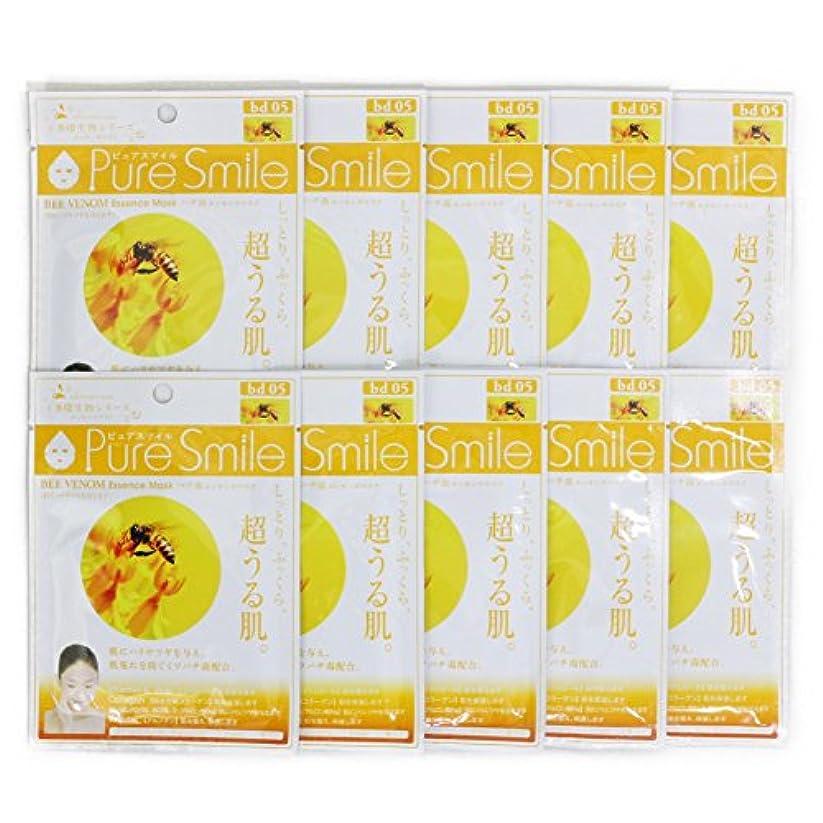 抜粋アークビンPure Smile ピュアスマイル 多様生物エッセンスマスク ハチ毒 10枚セット