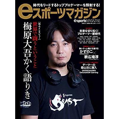 eスポーツマガジン (白夜ムック565)