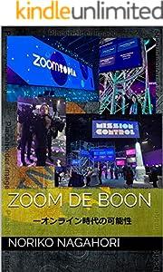 ZOOM DE BOON: オンライン時代の可能性
