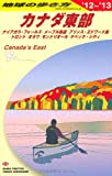 B18 地球の歩き方 カナダ東部 2012〜2013 [単行本(ソフトカバー)] / 地球の歩き方編集室 (編集); ダイヤモンド社 (刊)