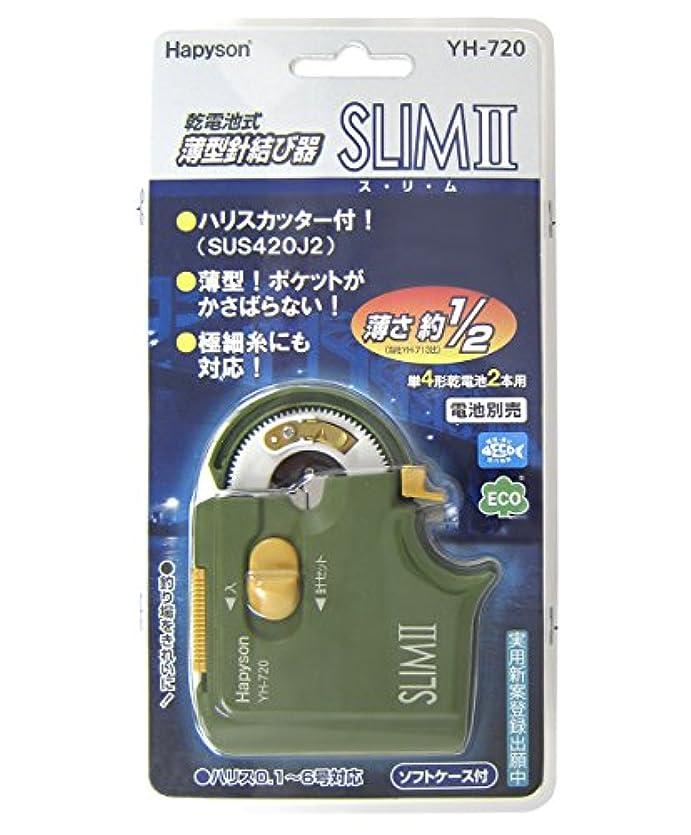 電子接辞運搬ハピソン(Hapyson) YH-720 乾電池式薄型針結び器 SLIMⅡ