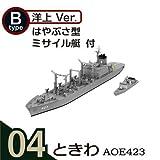 現用艦船キットコレクションSP [04-B.ときわ AOE423 洋上Ver. (はやぶさ型 ミサイル艇 付)](単品)
