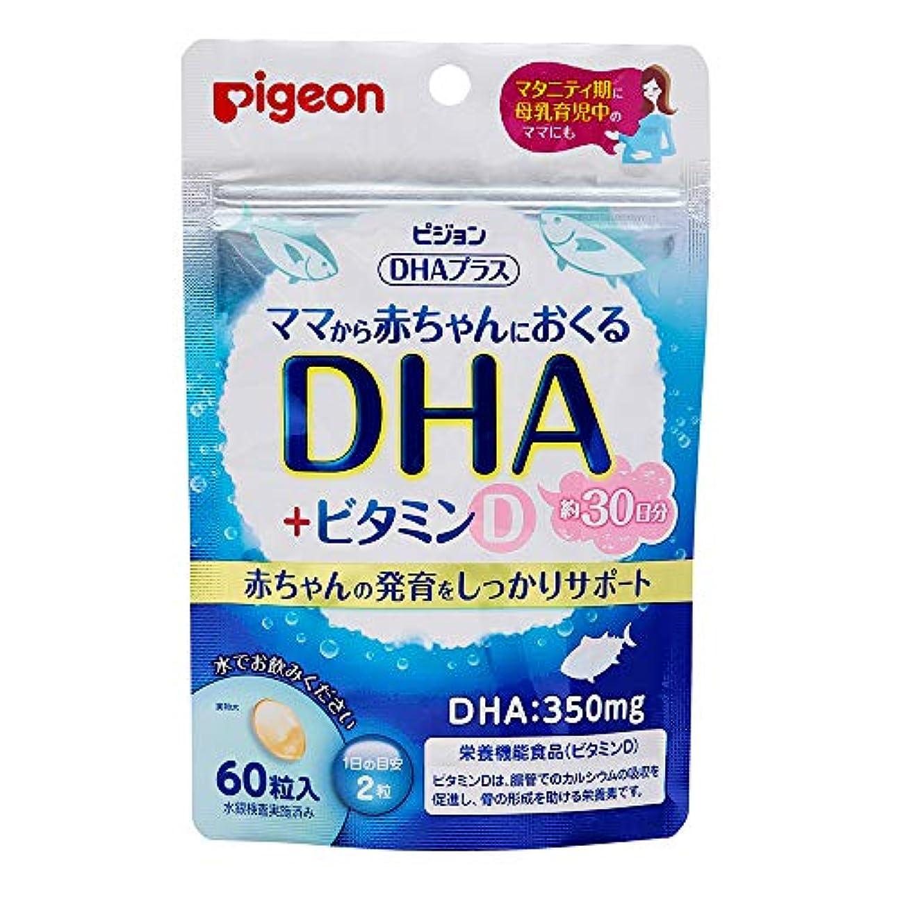 リネン知る岩ピジョン(Pigeon) DHAプラス (DHA + ビタミンD) 【母乳で赤ちゃんへ届ける(マタニティサプリメント ソフトカプセル)】 60粒入