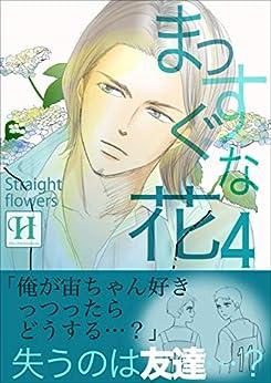 [はなのうた【for girls】]のまっすぐな花 4 (hananouta books)