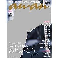 anan (アンアン) 2017/01/04[ありがとう 2016-17]