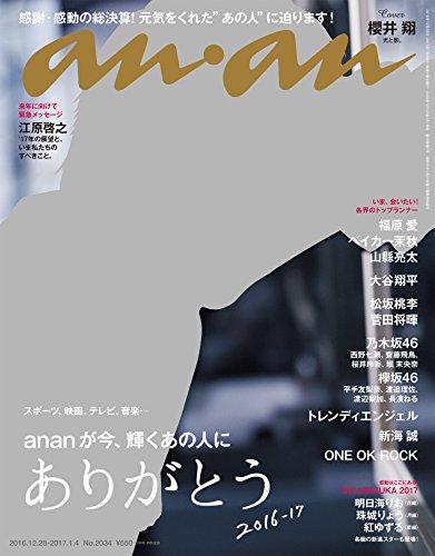 anan (アンアン) 2017年 1月4日号 No.2034 [雑誌]