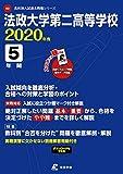 法政大学第二高等学校 2020年度用 《過去5年分収録》 (高校別入試過去問題シリーズ B2)