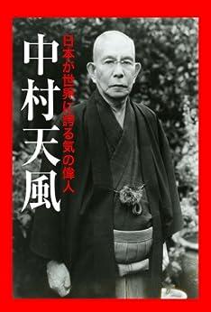 [氷川雅彦]の中村天風 日本が世界に誇る気の偉人