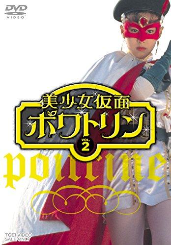 美少女仮面ポワトリン VOL.2 [DVD]