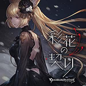 彩花の契り ~GRANBLUE FANTASY~(初回仕様限定盤)
