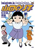 派遣戦士山田のり子 : 4 (アクションコミックス)
