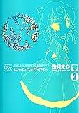 にゃんことカイザー (2) (IDコミックス 4コマKINGSぱれっとコミックス)