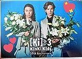 KinKi Kids 20周年記念品