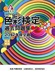 色彩検定過去問題集2012年度全級(2012)