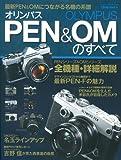 オリンパスPEN&OMのすべて (Gakken Camera Mook)