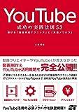 YouTube 成功の実践法則 53