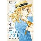コハルノオト 4 (プリンセス・コミックス)
