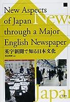 英字新聞で知る日本文化―New Aspects of Japan Thro