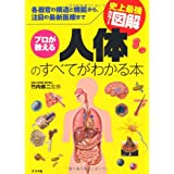 史上最強カラー図解 プロが教える人体のすべてがわかる本