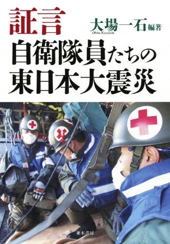 証言 自衛隊員たちの東日本大震災の詳細を見る