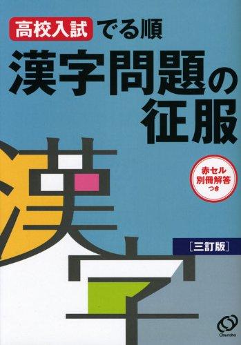 漢字問題の征服―高校入試でる順