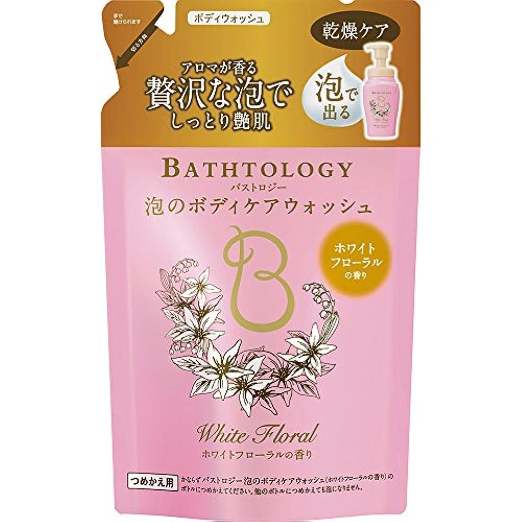 累計パラダイス自分の力ですべてをするBATHTOLOGY 泡のボディケアウォッシュ ホワイトフローラルの香り 詰め替え 350ml