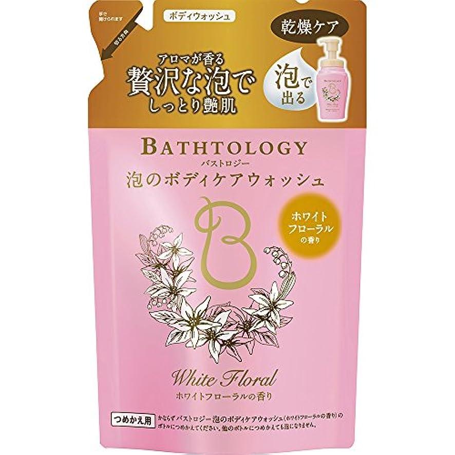 流行藤色魔術BATHTOLOGY 泡のボディケアウォッシュ ホワイトフローラルの香り 詰め替え 350ml
