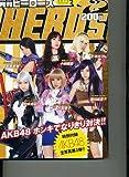 月刊ヒーローズ 2012年 2月