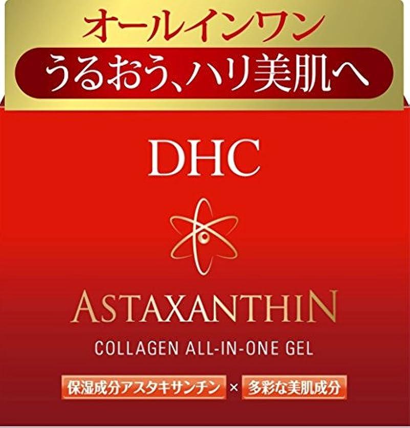 控える十年二DHC アスタキサンチンコラーゲンオールインワンジェル80g
