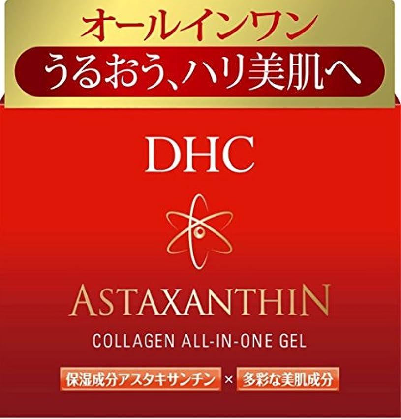 配列呼び出す信者DHC アスタキサンチンコラーゲンオールインワンジェル80g