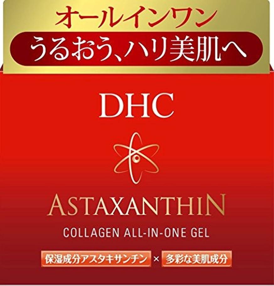 いっぱい合併吸収DHC アスタキサンチンコラーゲンオールインワンジェル80g