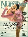 Sports Graphic Number ( スポーツ・グラフィック ナンバー ) 2010年 2/18号 [雑誌]