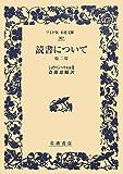 読書について 他二篇 (ワイド版岩波文庫)