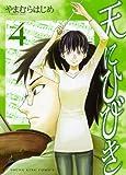 天にひびき 4 (ヤングキングコミックス)