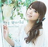 井口裕香 /「Hey World」 CD (1枚組) TVアニメ「ダンジョンに出会いを求めるのは間違っているだろうか」オープニングテーマ