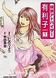 投資アドバイザー有利子(1) (カドカワデジタルコミックス)