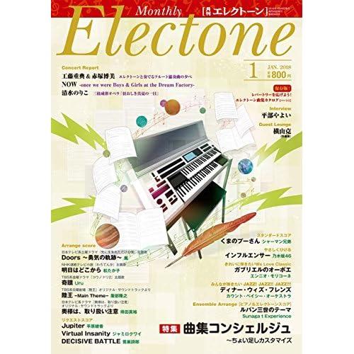 月刊エレクトーン 2018年1月号