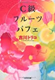 C級フルーツパフェ (光文社文庫)