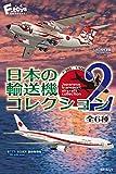 日本の輸送機コレクション2 10個入 食玩・ガム