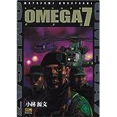 オメガ7―自衛隊特殊部隊 (ドリマガCOMICS)