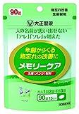 【第3類医薬品】メモリーケア 90錠