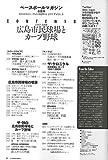 ベースボールマガジン 2019年 06 月号 特集:広島市民球場とカープ野球 画像
